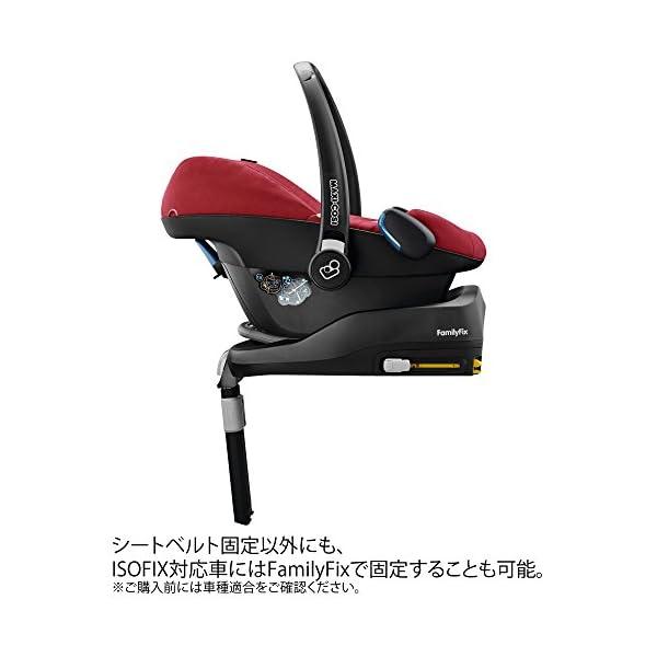 マキシコシ MAXI-COSI 【日本正規品保...の紹介画像9