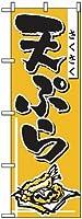 のぼり旗「さくさく 天ぷら」