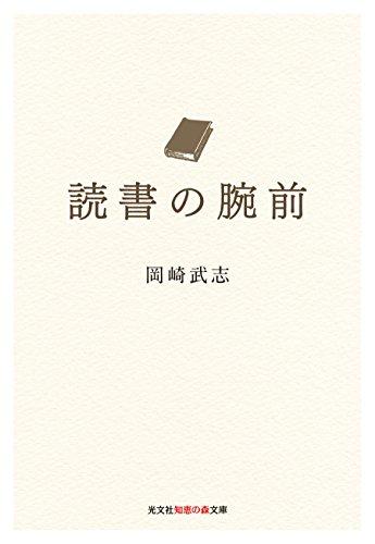 読書の腕前 (光文社知恵の森文庫) 岡崎 武志