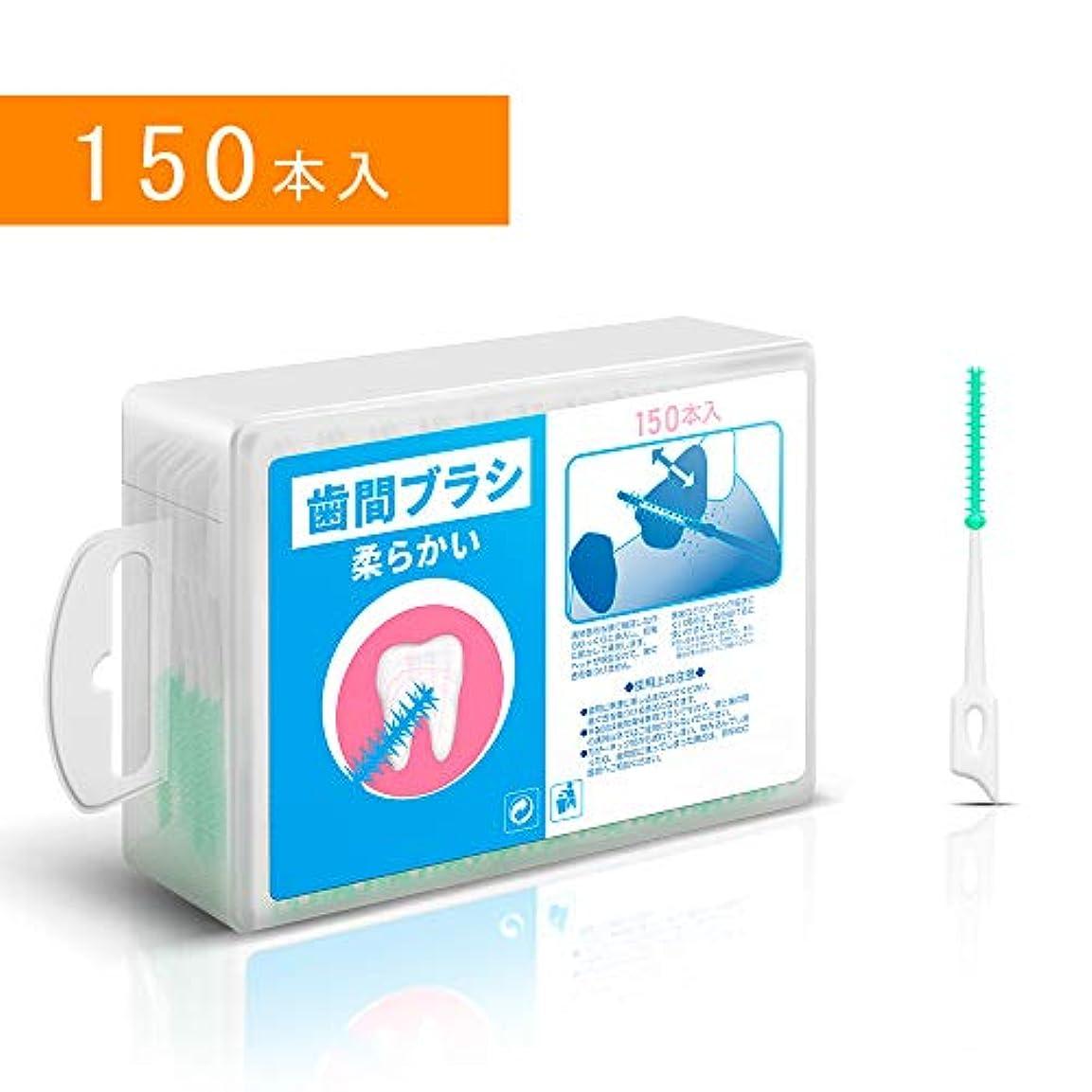 より多い輸血提供する【歯間ブラシ 150本】I字型サイズ SSS-S 極細タイプ やわらか歯間ブラシ ゴムタイプ 無香料 歯周プロケア 携帯用