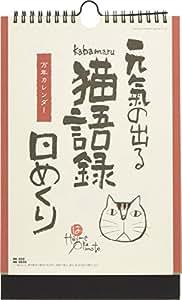 新日本カレンダー 万年カレンダー 岡本肇 元気の出る猫語録 日めくり 8650