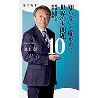 知らないと恥をかく世界の大問題10 転機を迎える世界と日本 (角川新書)