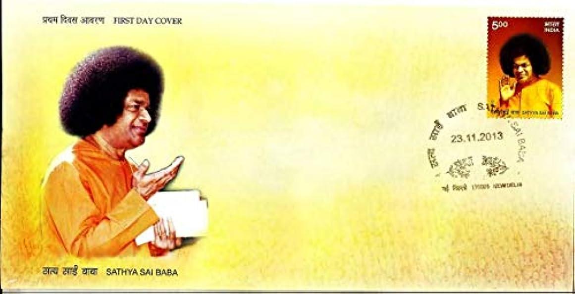 無声で豪華なしなやかなFirst Day Cover 23 Nov.'13 Satya Sai Baba Comm.(FDC-2013)