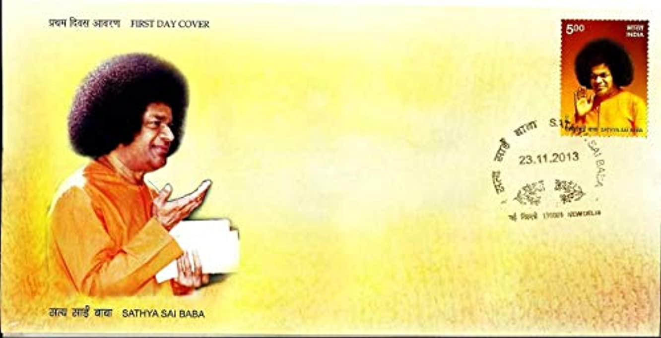 枯渇する入力凝縮するFirst Day Cover 23 Nov.'13 Satya Sai Baba Comm.(FDC-2013)