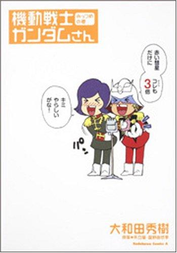 機動戦士ガンダムさん みっつめの巻 (角川コミックス・エース 40-20)の詳細を見る