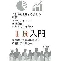 これから上場する会社の広報、マーケティング、IR担当者が知っておきたいIR入門 IR業務に取り組むときに最初に手に取る本
