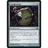 マジックザギャザリング 神々の軍勢(日本語版)/バネ葉の太鼓/MTG/シングルカード