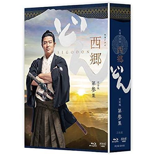 西郷どん 完全版 第参集 Blu-ray