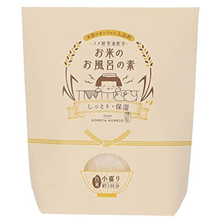 摂氏崇拝します頑張るお米のお風呂の素 小盛り(保湿)