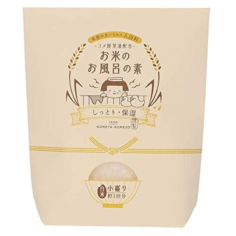 銀入札靴米屋のまいちゃん家の逸品 お米のお風呂の素 小盛り(保湿) 入浴剤 113mm×34mm×133mm