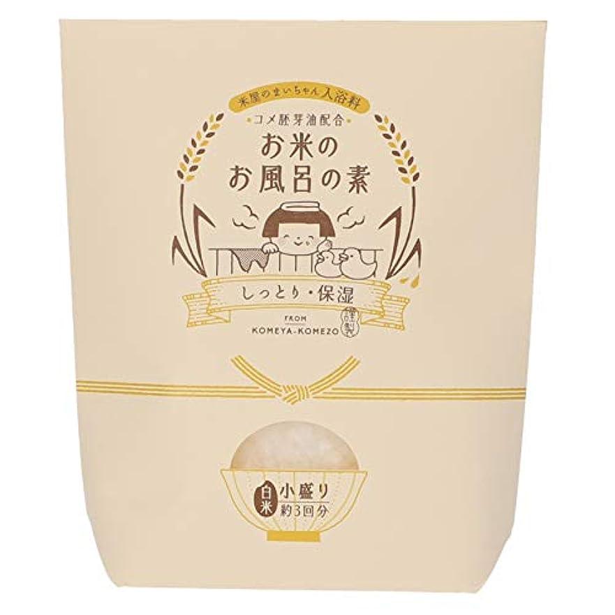 潮それに応じて情熱的米屋のまいちゃん家の逸品 お米のお風呂の素 小盛り(保湿) 入浴剤 113mm×34mm×133mm