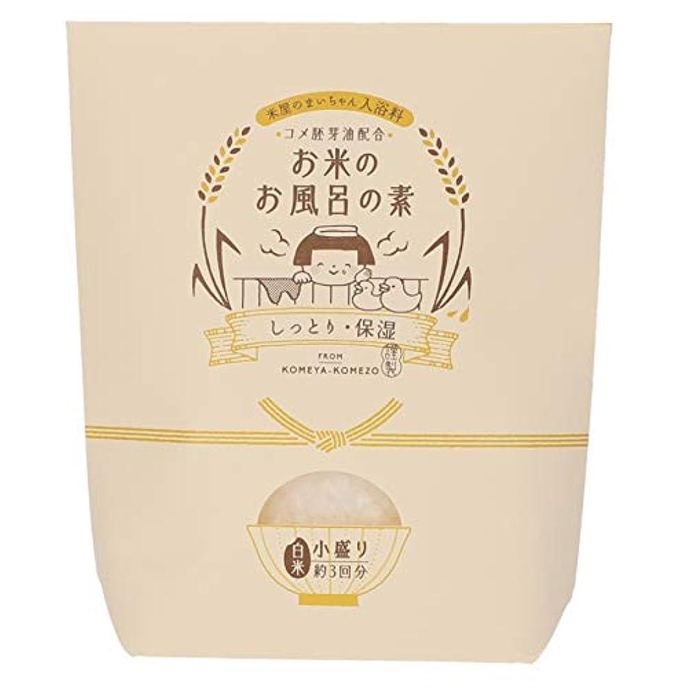 苦味それる珍味米屋のまいちゃん家の逸品 お米のお風呂の素 小盛り(保湿) 入浴剤 113mm×34mm×133mm