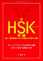 新HSK突破 漢語水平考試