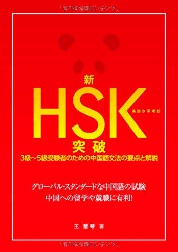 新HSK突破 漢語水平考試の詳細を見る
