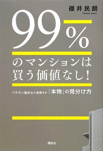 99%のマンションは買う価値なし! ―ベテラン設計士が指南する「本物」の見分け方の詳細を見る