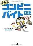 実録!!コンビニバイト日誌