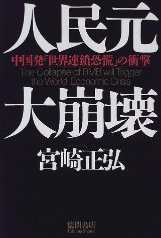 人民元大崩壊—中国発「世界連鎖恐慌」の衝撃