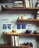自宅の書棚―本のある暮らし。本をインテリアとして生かす。
