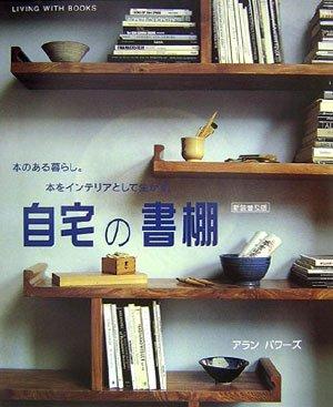 自宅の書棚―本のある暮らし。本をインテリアとして生かす。の詳細を見る