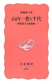 山内一豊と千代―戦国武士の家族像 (岩波新書 新赤版 (974))