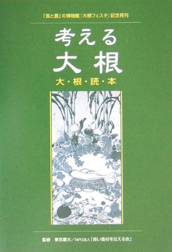 考える大根 大根読本―「食と農」の博物館特別企画『大根フェスタ』記念発刊