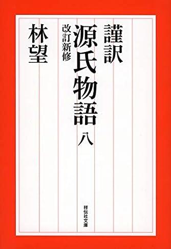 謹訳 源氏物語八 改訂新修 (祥伝社黄金文庫)
