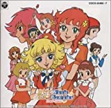 東映アニメーション 魔女っ子ミュージック・サンプラー 1966~1981
