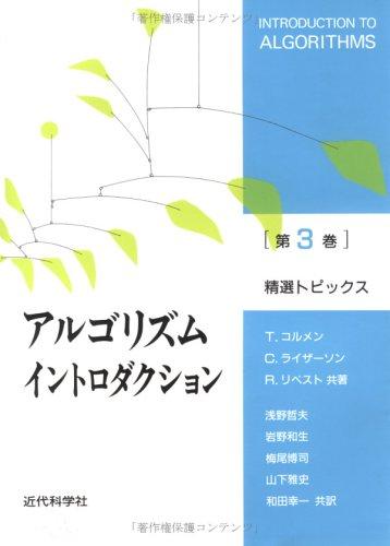 アルゴリズムイントロダクション 第3巻 精選トピックス