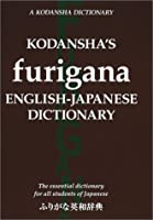 ふりがな英和辞典 / Kodansha's Furigana English-Japanese Dictionary