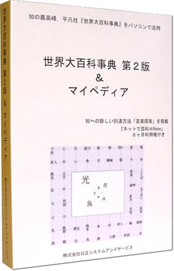最後の髄カート世界大百科事典 第2版 & マイペディア