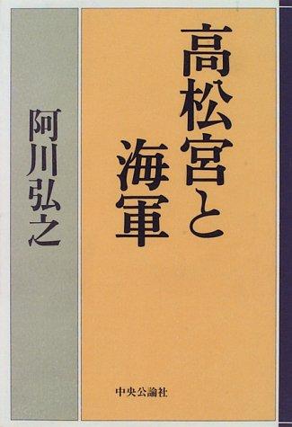 高松宮と海軍の詳細を見る