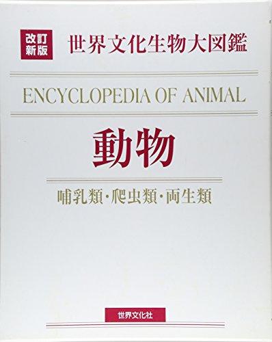 改訂新版 生物大図鑑 動物 (世界文化生物大図鑑)の詳細を見る