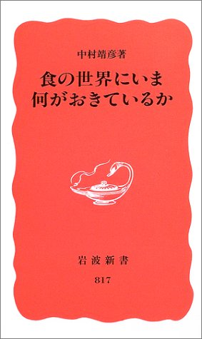 食の世界にいま何がおきているか (岩波新書)の詳細を見る