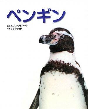 ペンギン―写真/図鑑/データブック (動物園真定番シリーズ)の詳細を見る