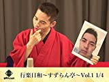 行楽日和~すずらん亭~Vol.1 1/4【寄席チャンネル】