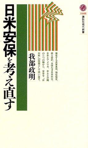 日米安保を考え直す (講談社現代新書)の詳細を見る