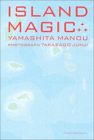 ISLAND MAGIC 島のもつ不思議な力の詳細を見る