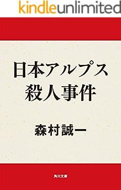 日本アルプス殺人事件 (角川文庫)