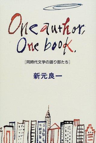 One author, One book ― 同時代文学の語り部たちの詳細を見る