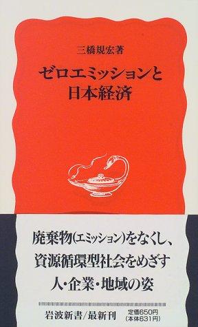 ゼロエミッションと日本経済 (岩波新書)の詳細を見る