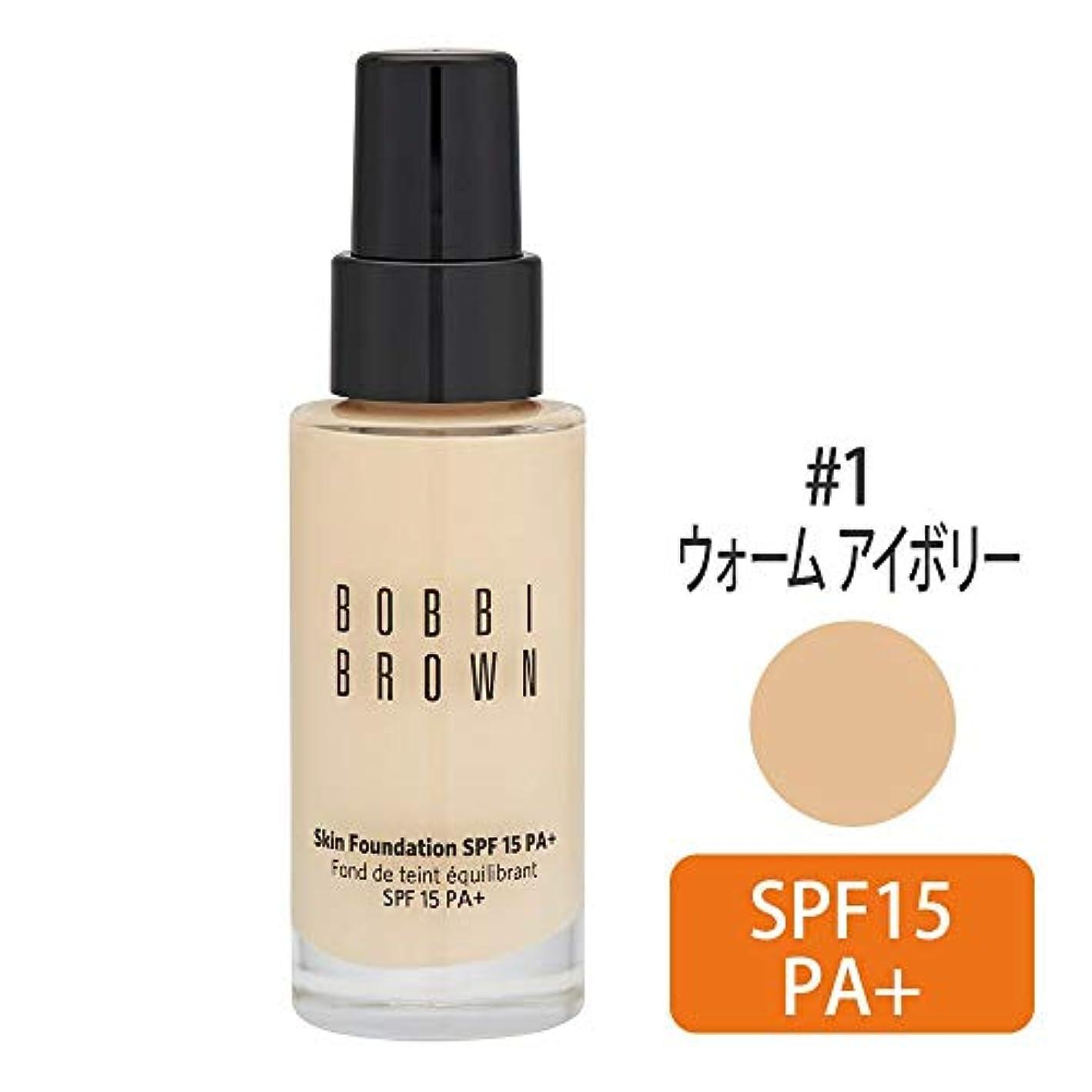 食用定数福祉BOBBI BROWN ボビイ ブラウン スキン ファンデーション SPF15 PA+ #1 Warm Ivory 30ml [並行輸入品]