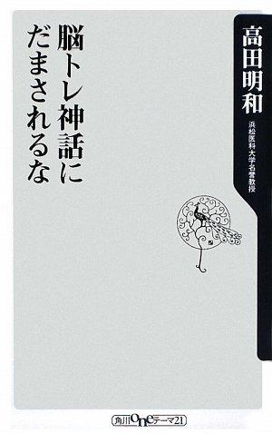 脳トレ神話にだまされるな (角川oneテーマ21 C 170)の詳細を見る