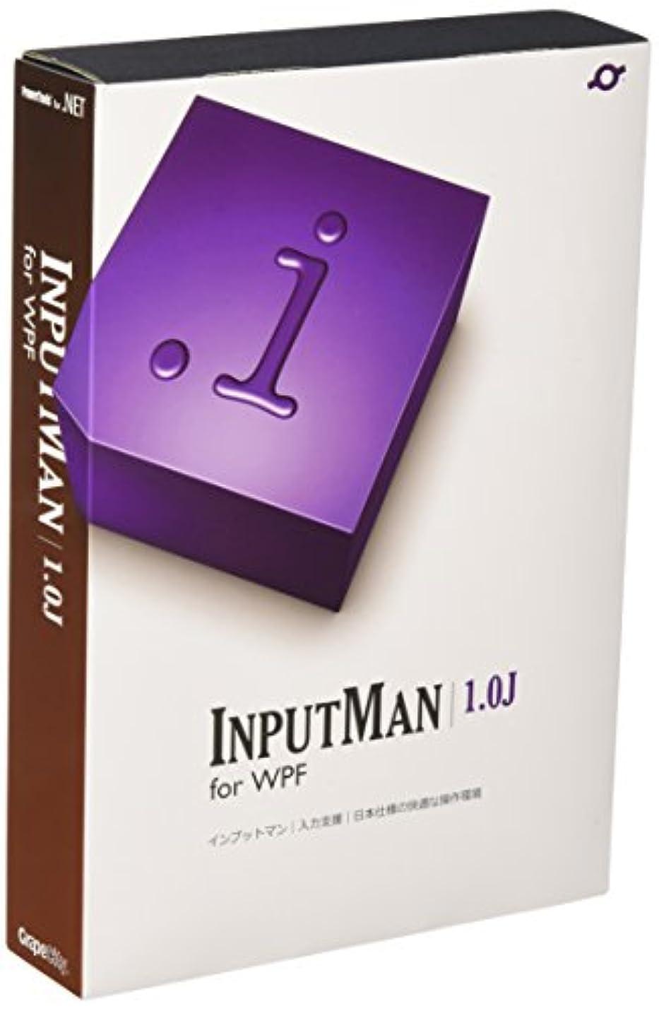 眠るアーティスト外国人InputMan for WPF 1.0J 1開発ライセンスパッケージ