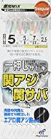 ハヤブサ(Hayabusa) SG関アジ・関サバ 蓄光MIX 8本 SS202-4-4