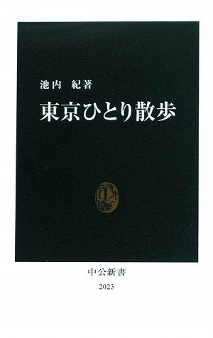 東京ひとり散歩 (中公新書)の詳細を見る