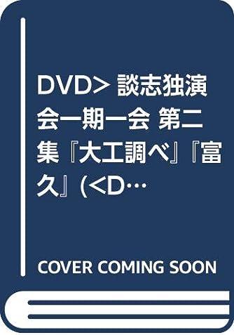 DVD>談志独演会一期一会 第二集 『大工調べ』『富久』 (<DVD>)