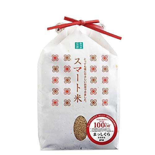 スマート玄米:青森県 まっしぐら (無洗米玄米2kg):残留農薬ゼロ