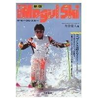 新版 ザ・モーグル・スキー