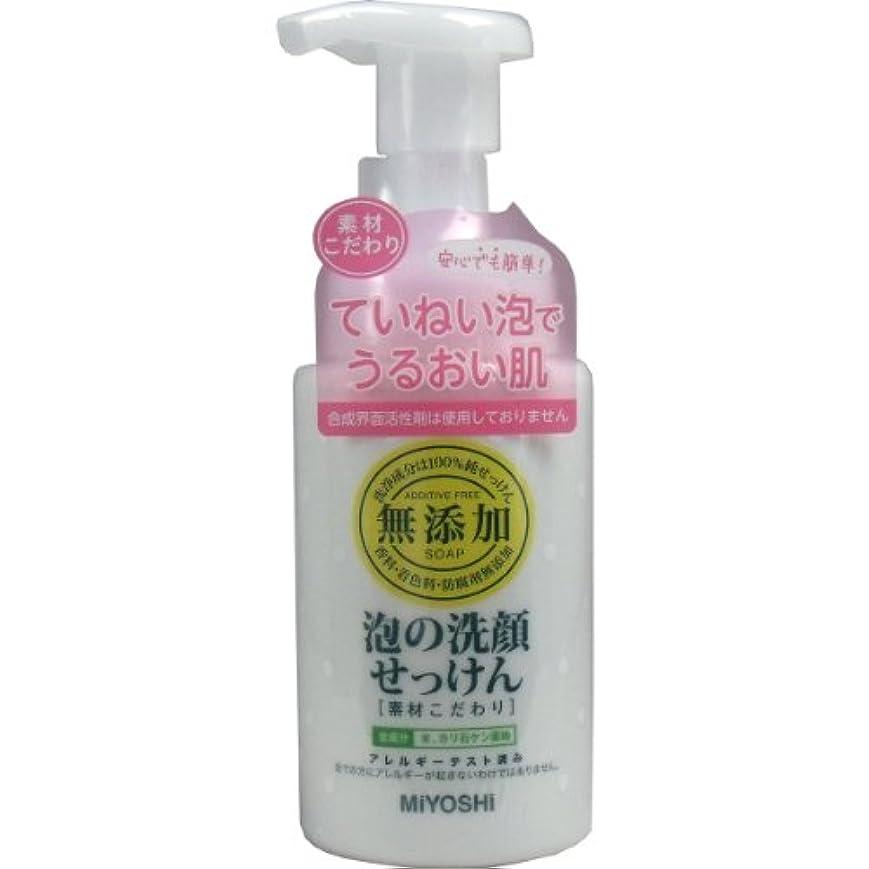 免疫する見習いカイウス無添加 泡の洗顔せっけん 素材こだわり 200mL4個セット