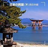 決定版!日本の民謡(下)西日本編